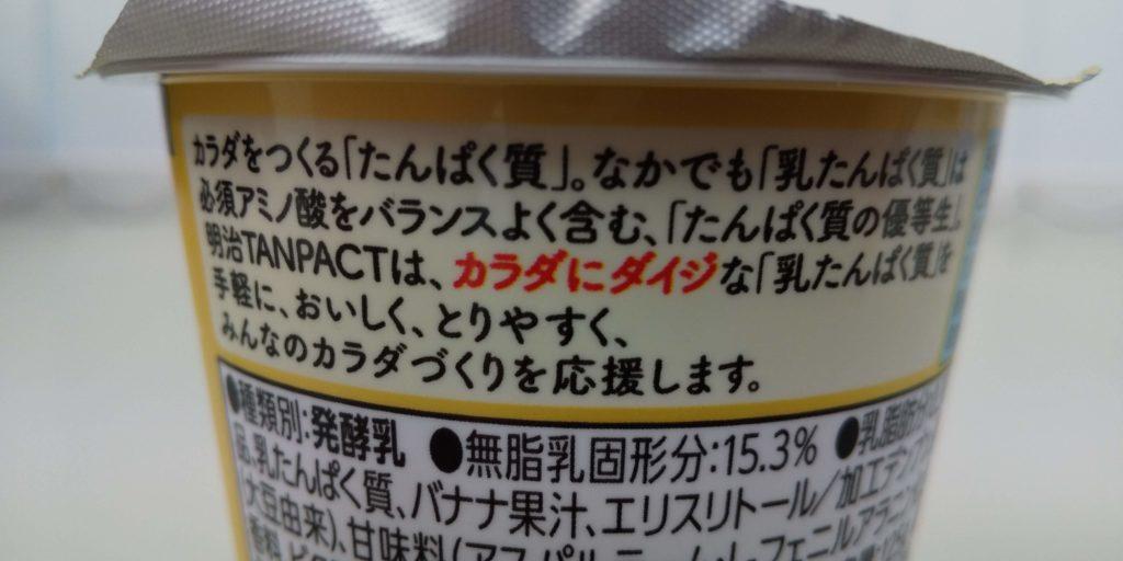 タンパクトバナナ風味