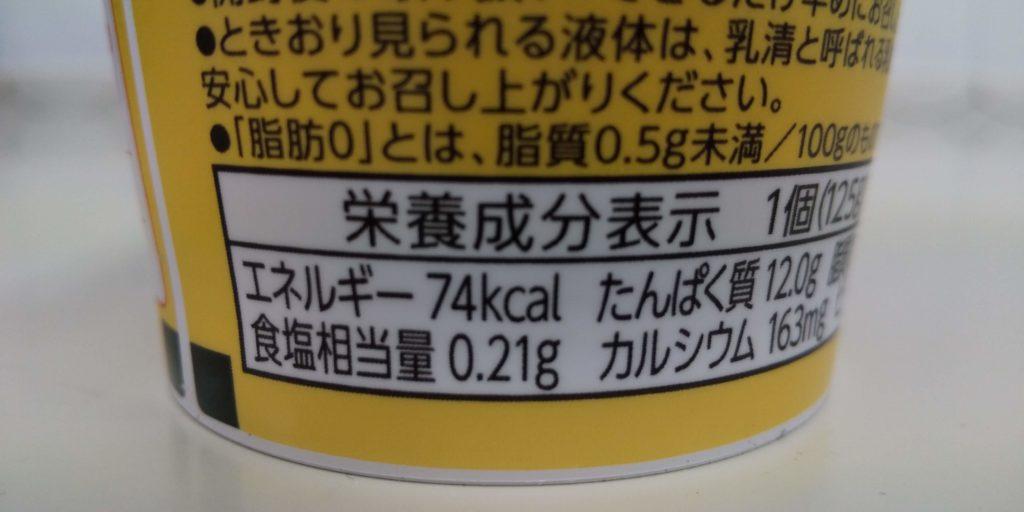 タンパクトバナナ風味栄養成分表示