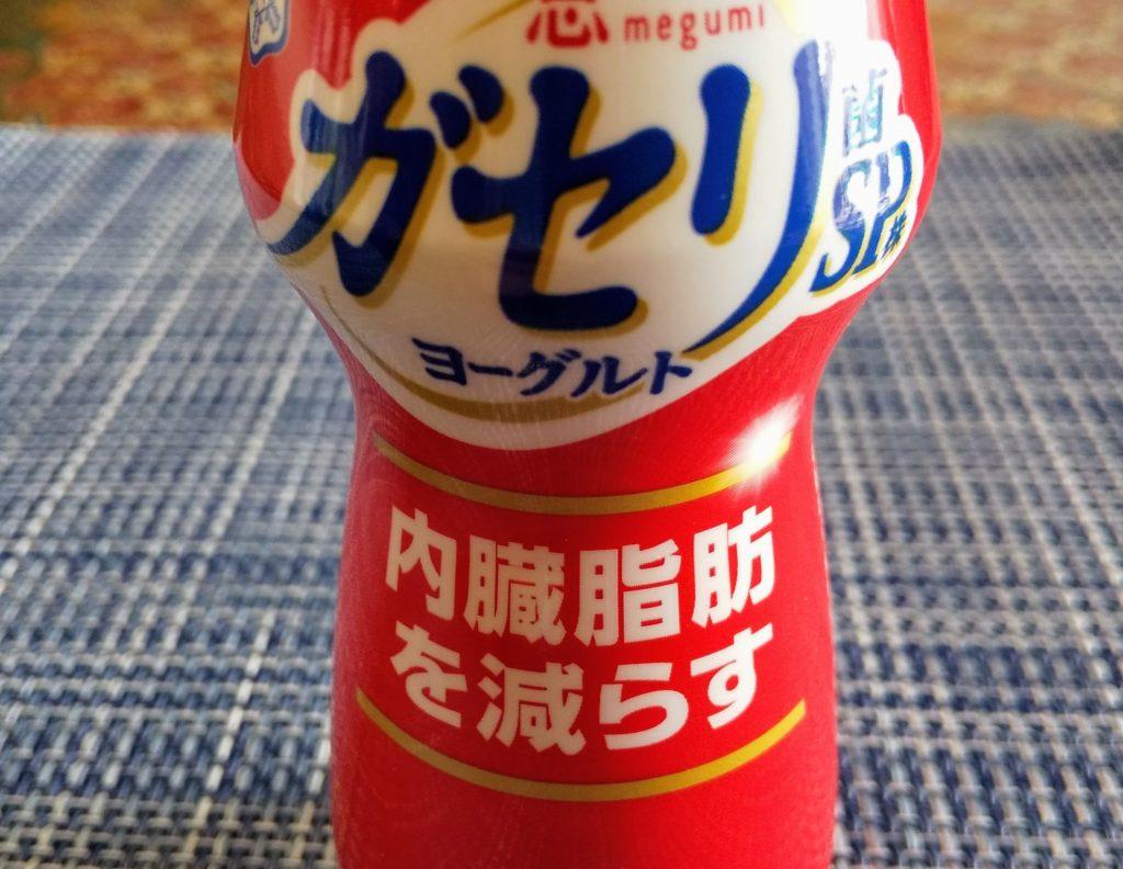 雪印メグミルク【恵ガセリ菌SP株ヨーグルトドリンクタイプ】