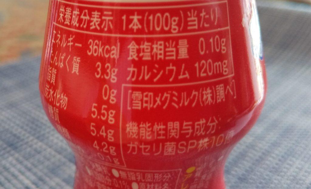 雪印メグミルク【恵ガセリ菌SP株ヨーグルトドリンクタイプ】栄養成分表示
