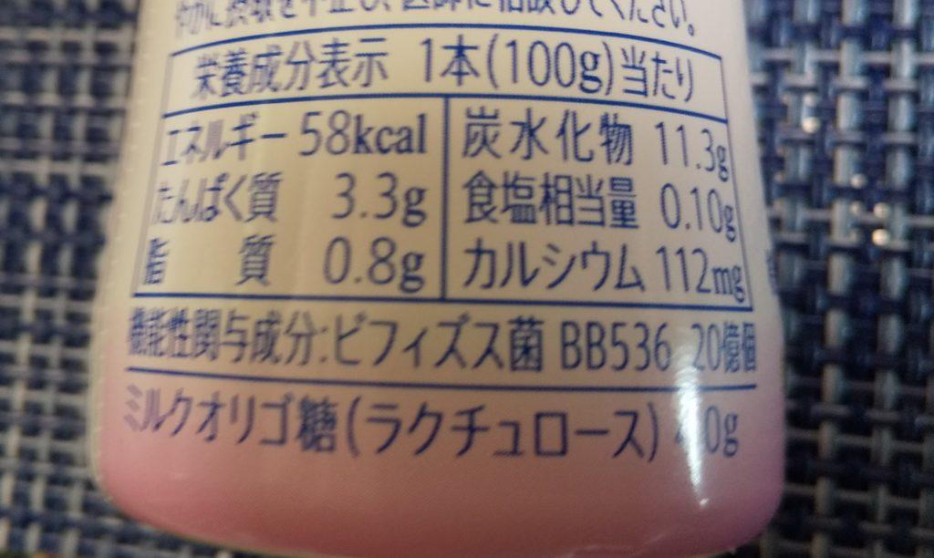 森永ビヒダスヨーグルト便通改善栄養成分表示