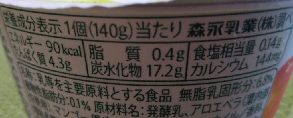 森永アロエ&ヨーグルトマンゴー栄養成分表示