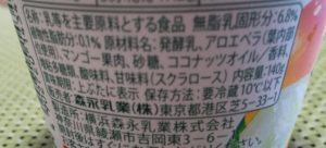 森永アロエ&ヨーグルトマンゴー原材料