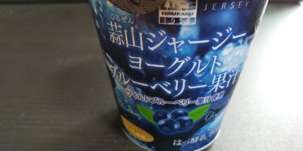 蒜山ジャージーヨーグルトブルーベリー果汁