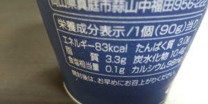 蒜山ジャージーヨーグルトブルーベリー果汁栄養成分