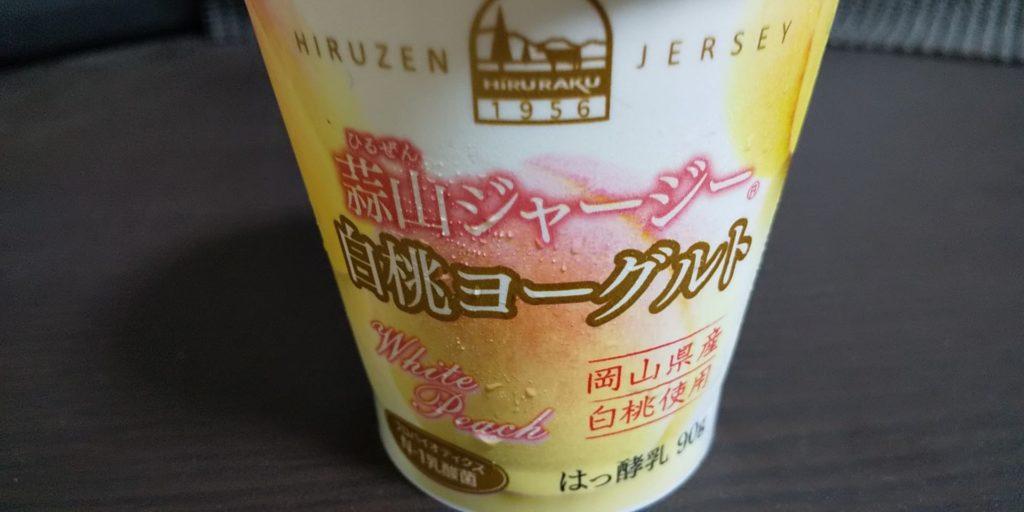 蒜山ジャージー白桃ヨーグルト