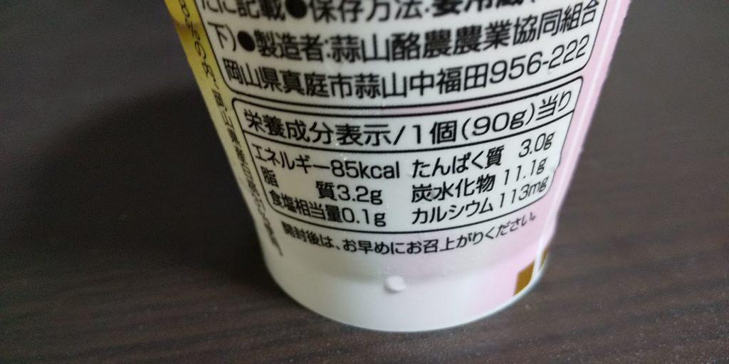 蒜山ジャージー白桃ヨーグルト栄養成分表示