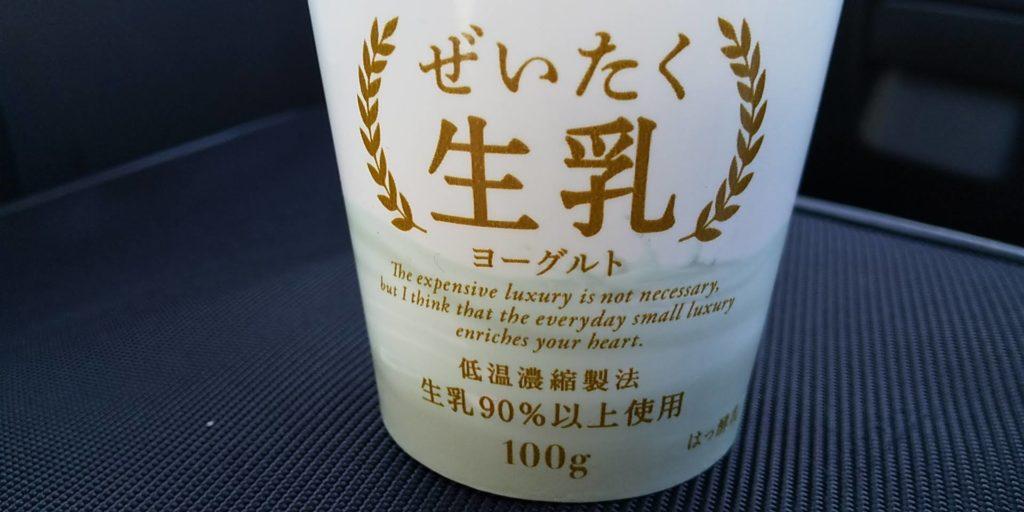 ぜいたく生乳ヨーグルト