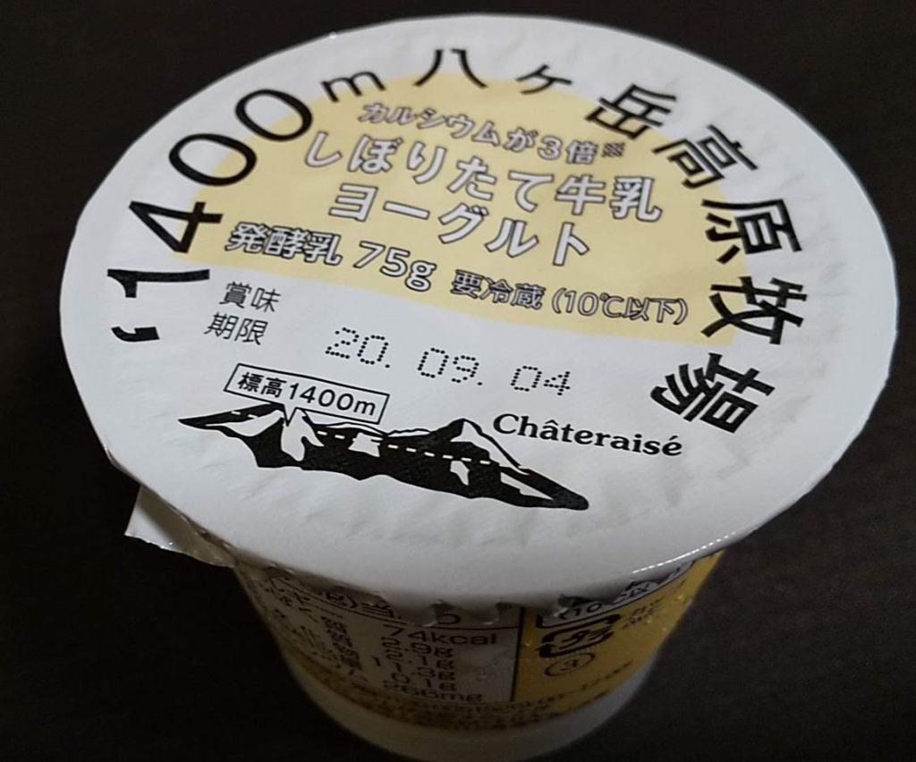 しぼりたて牛乳ヨーグルト