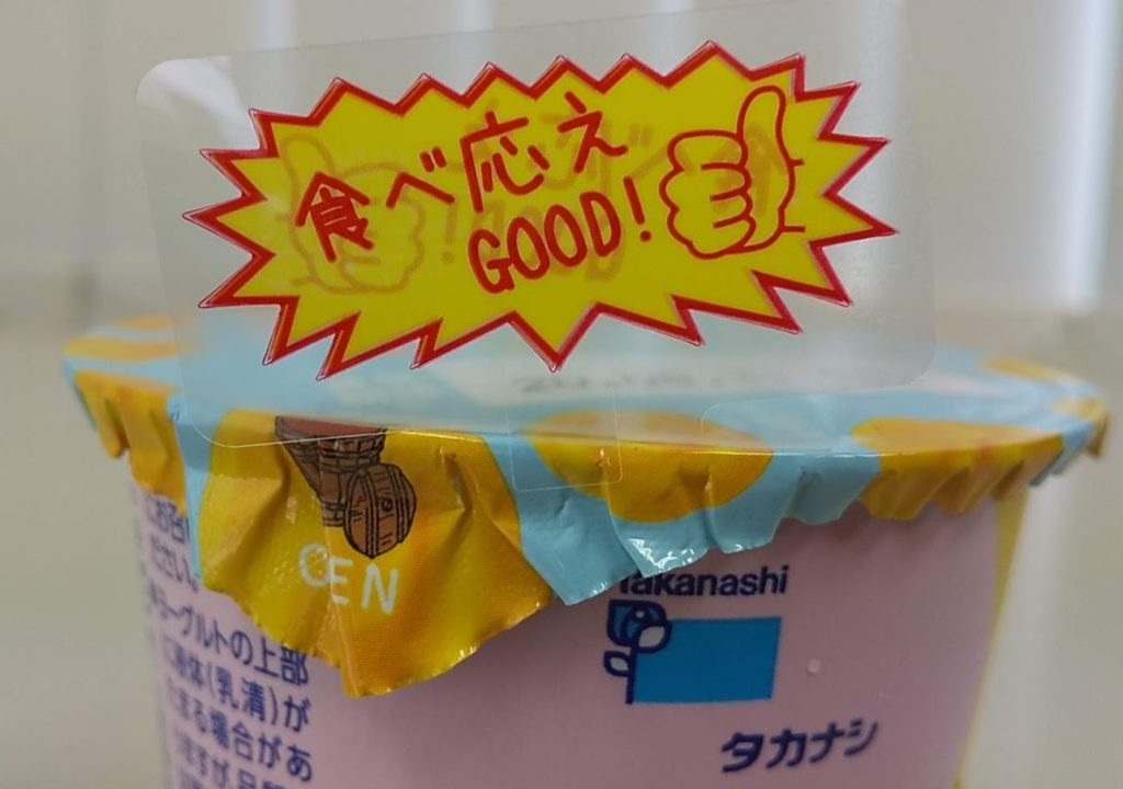 ねっとろ~りやめられない罪なヨーグルトイエローハッピー(マンゴー味)味噌