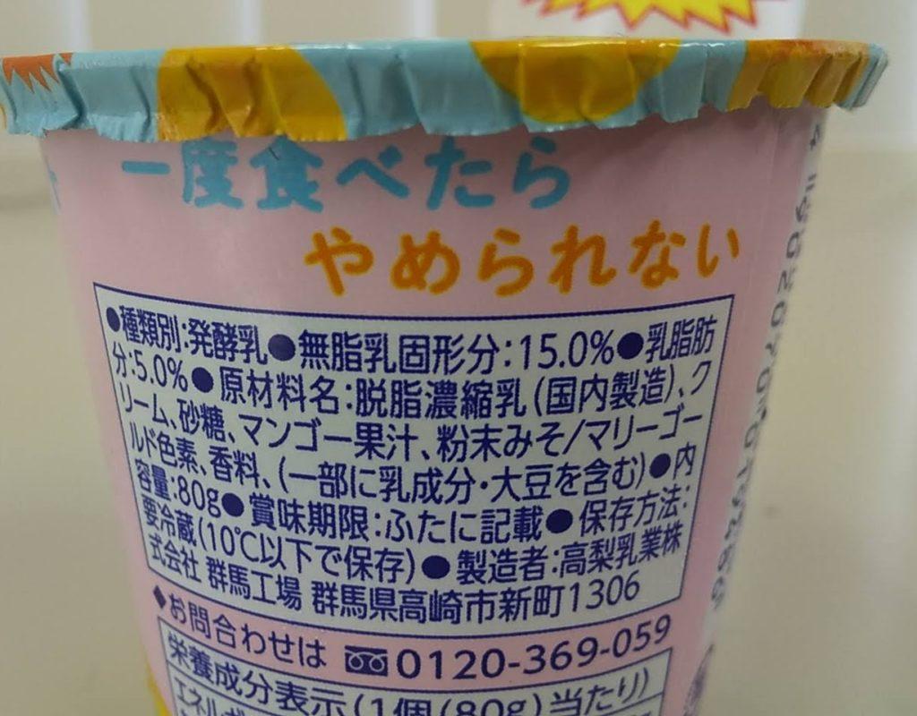 ねっとろ~りやめられない罪なヨーグルトイエローハッピー(マンゴー味)原材料