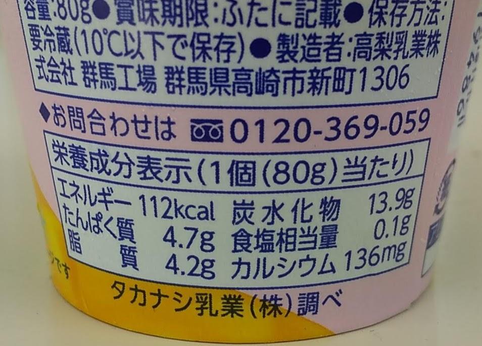ねっとろ~りやめられない罪なヨーグルトイエローハッピー(マンゴー味)栄養成分表示