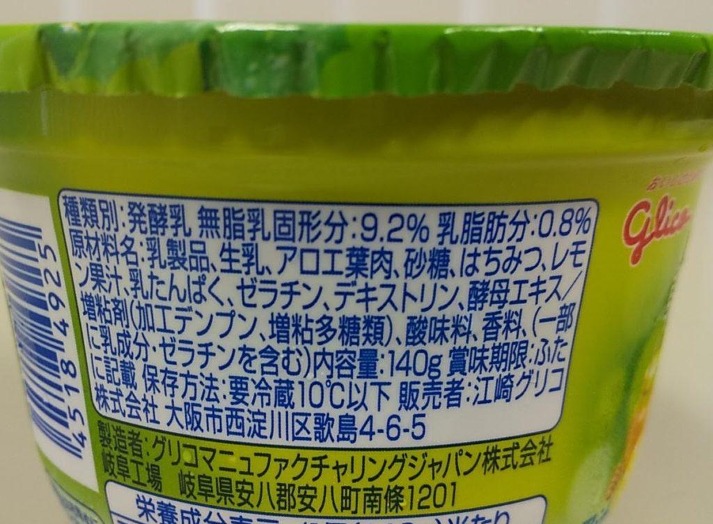 朝食アロエヨーグルトはちみつレモン仕立て原材料