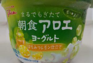 朝食アロエヨーグルトはちみつレモン仕立て