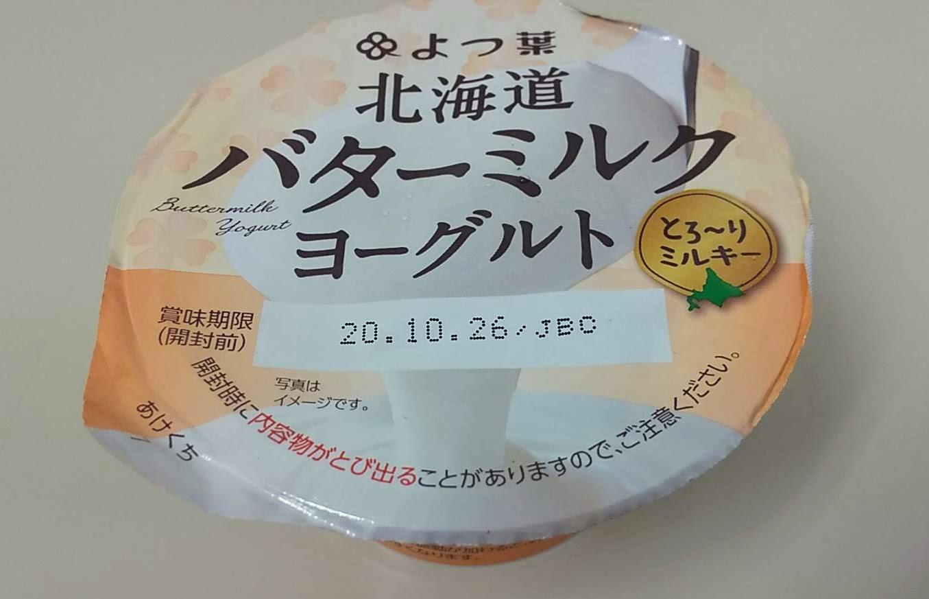 よつ葉「北海道バターミルクヨーグルト」