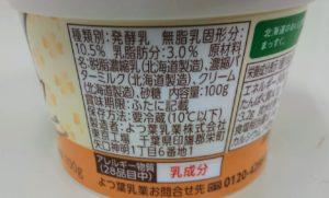北海道バターミルクヨーグルトの原材料