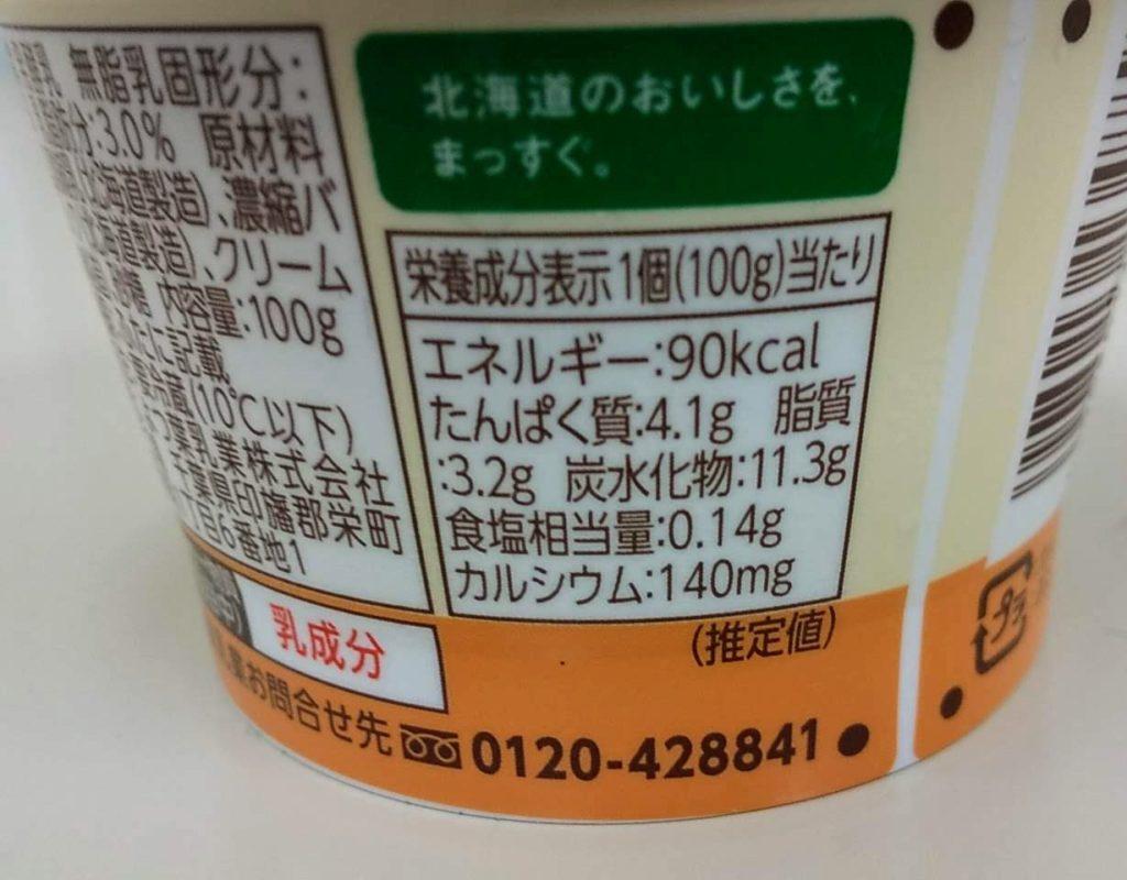 北海道バターミルクヨーグルトの栄養成分表示