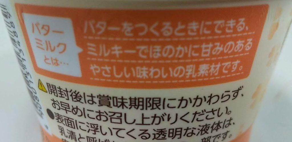 北海道バターミルクヨーグルト