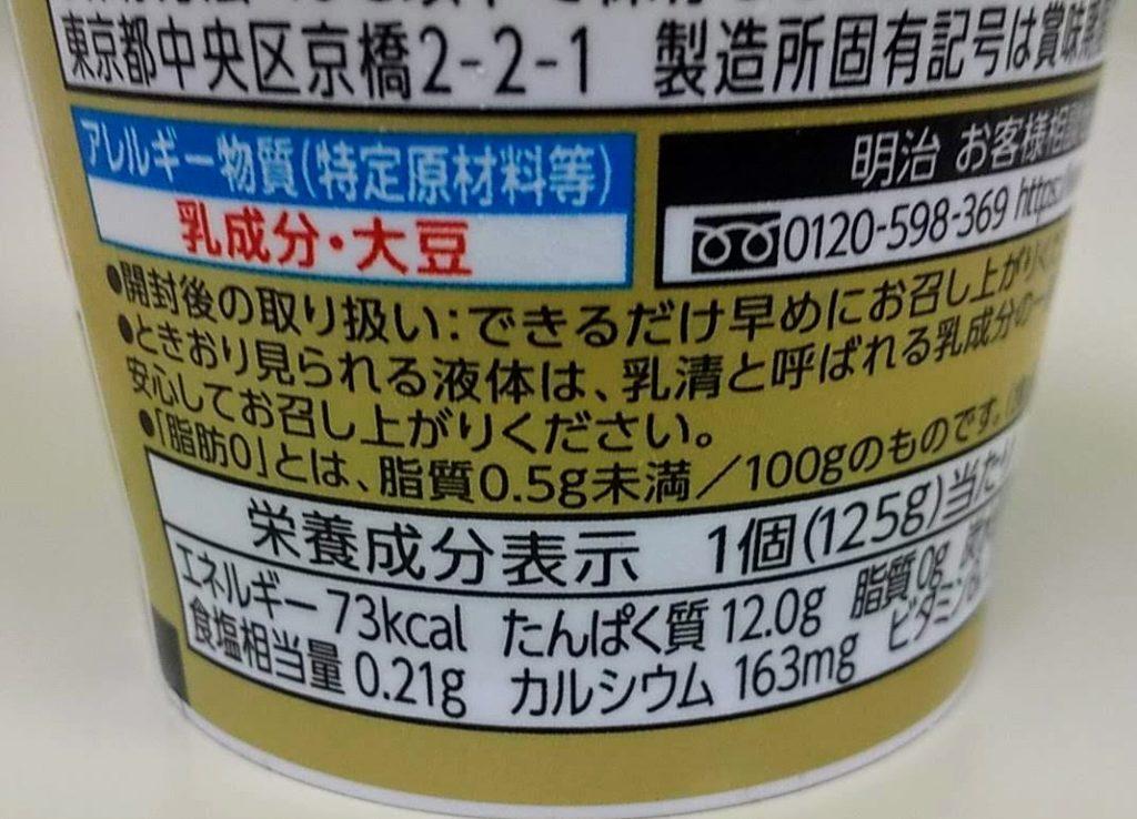 タンパクトギリシャヨーグルトバニラ風味栄養成分表示