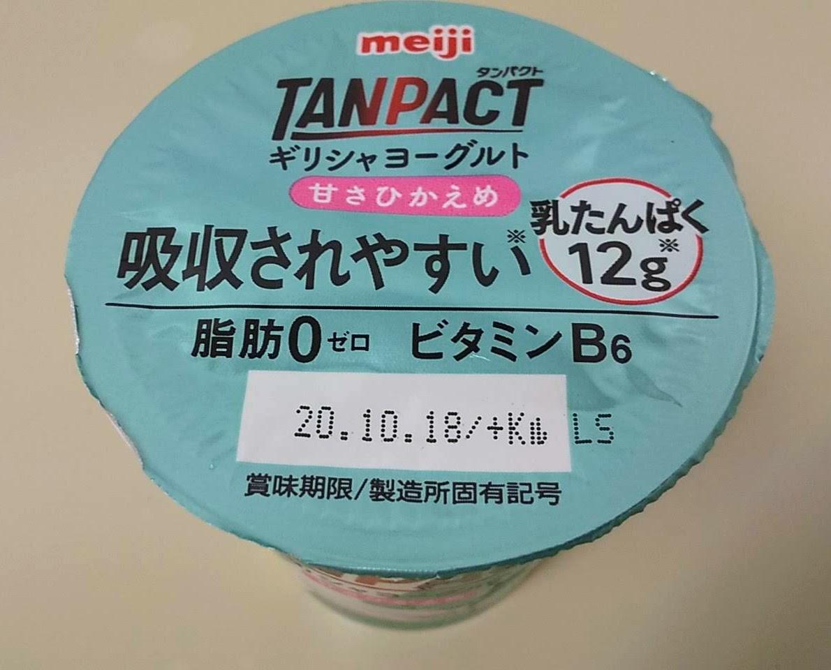 タンパクトギリシャヨーグルト甘さひかえめ