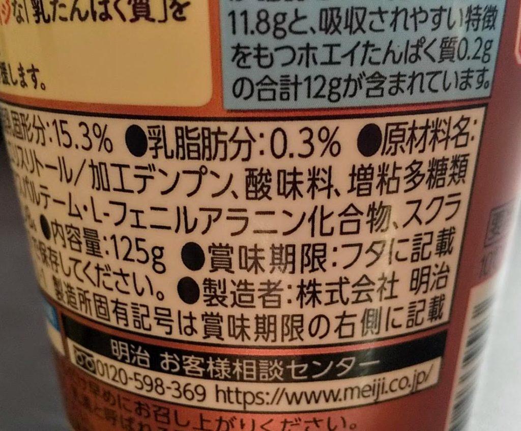タンパクトヨーグルトりんご風味