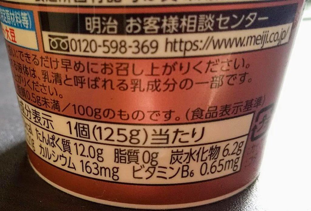 タンパクト栄養成分表示