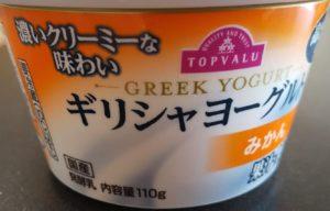 濃いクリーミーな味わいギリシャヨーグルトみかん