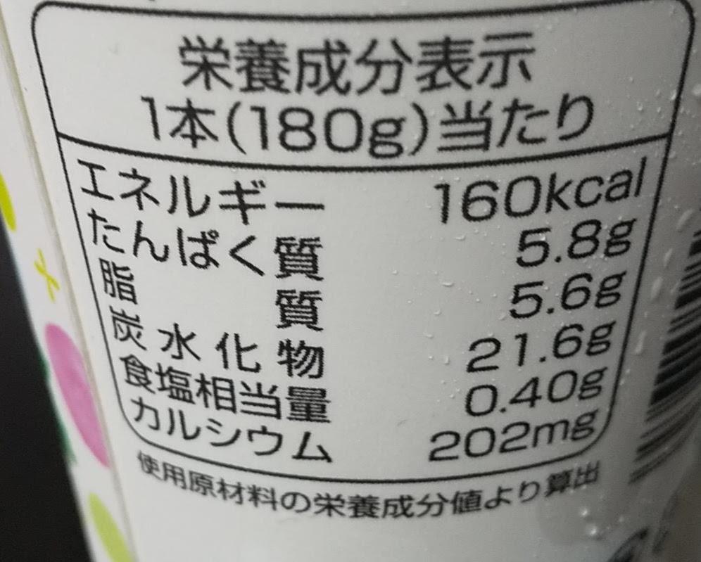 北海道生乳のむヨーグルト マスカット