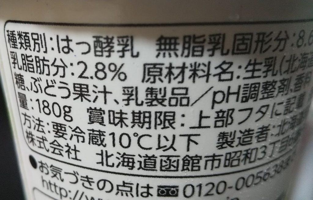 北海道生乳のむヨーグルト マスカット原材料