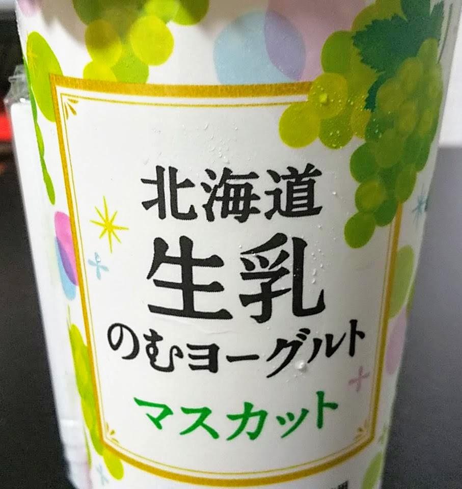 北海道生乳のむヨーグルトマスカット
