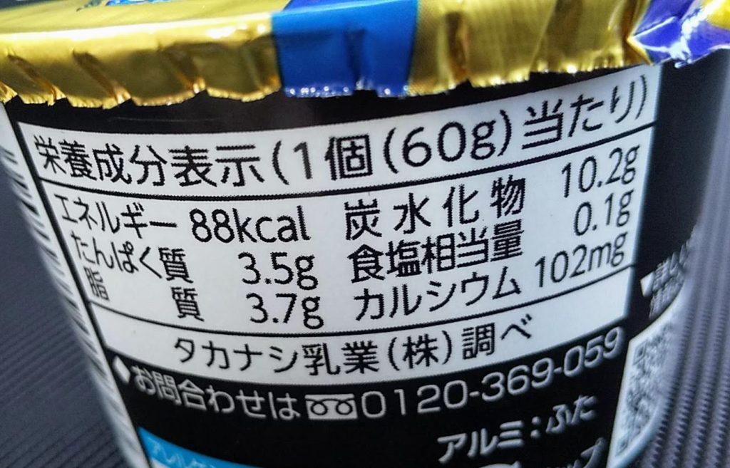 濃心ヨーグルト栄養成分表示