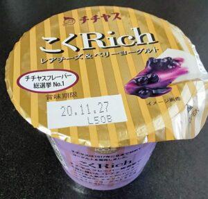 こくRichレアチーズケーキ