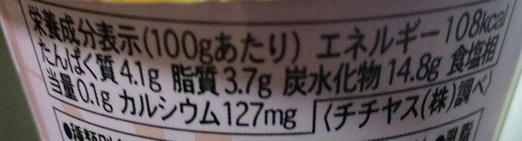 こくRichレアチーズ&ベリーミックスヨーグルト栄養成分表示