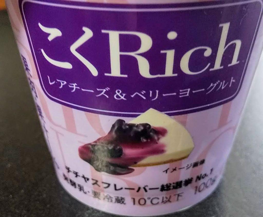 こくRichレアチーズ&ベリーヨーグルト」