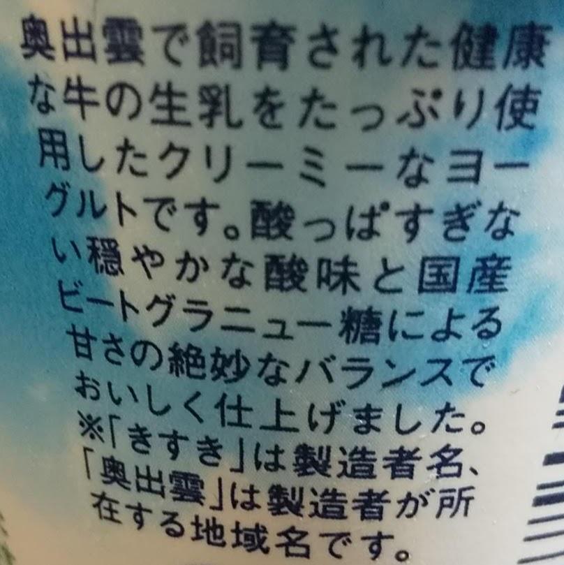生乳をたっぷり使用!きすきヨーグルト