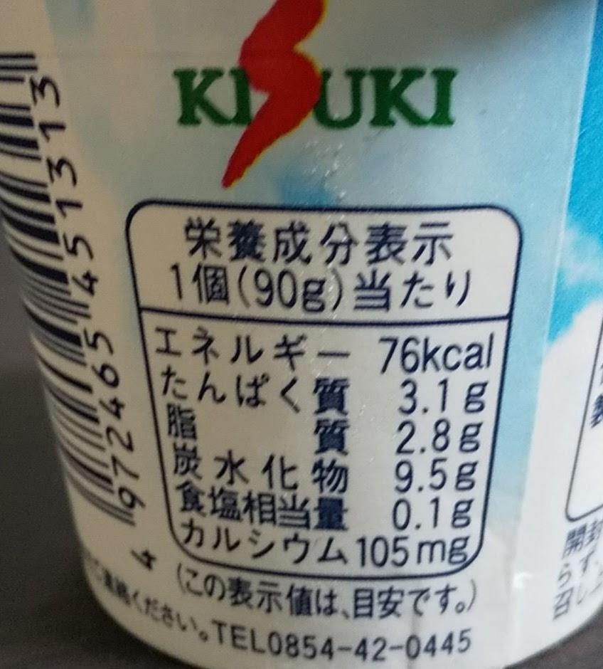きすきヨーグルト栄養成分表示