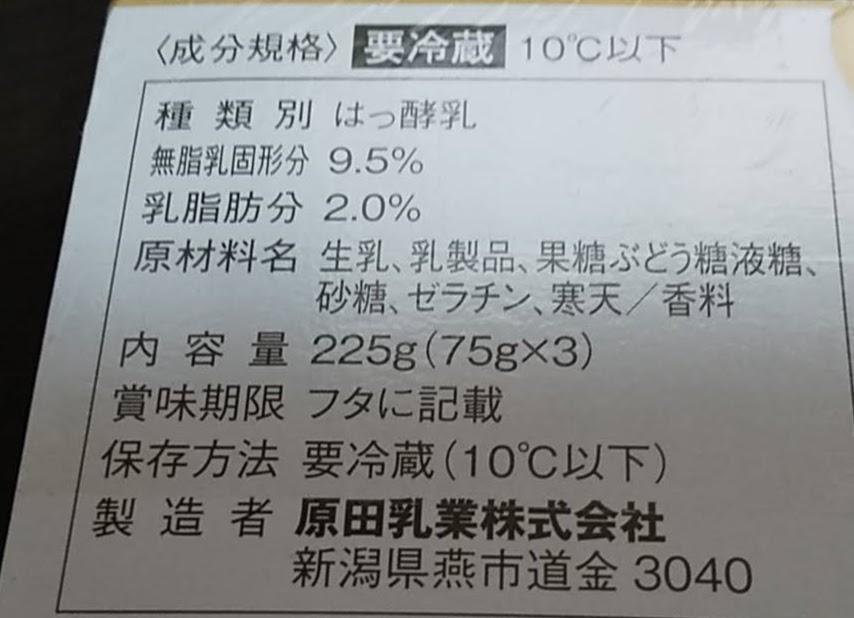 原田乳業クリーミーヨーグルト3個パック