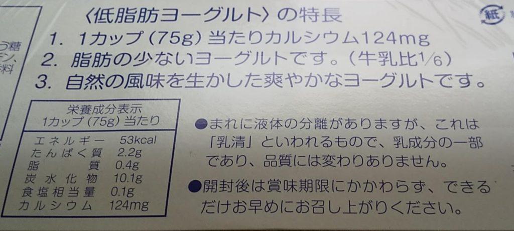 原田乳業クリーミーヨーグルト低脂肪