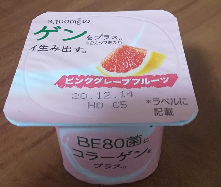 ビオ コラーゲンプラス ピンクグレープフルーツ
