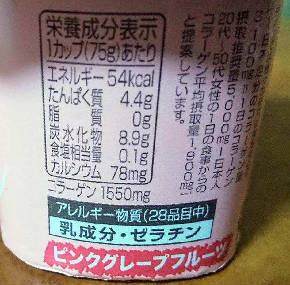 ビオコラーゲンプラスピンクグレープフルーツ栄養成分表示