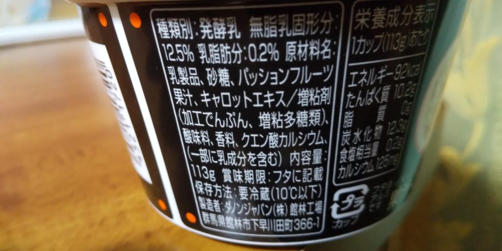 【ダノン】オイコスパッションフルーツ
