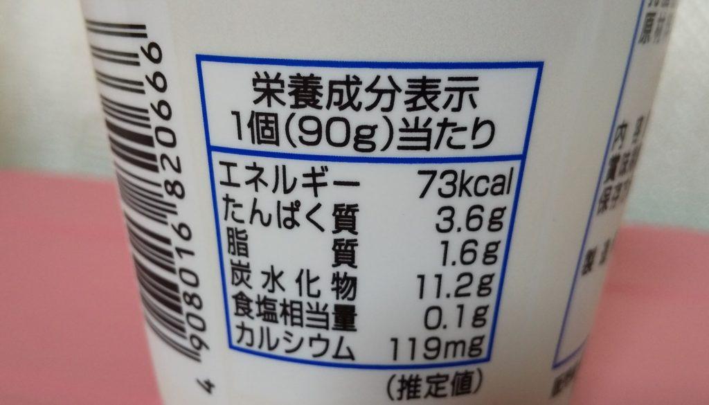 【信州えのきヨーグルト】栄養成分表示