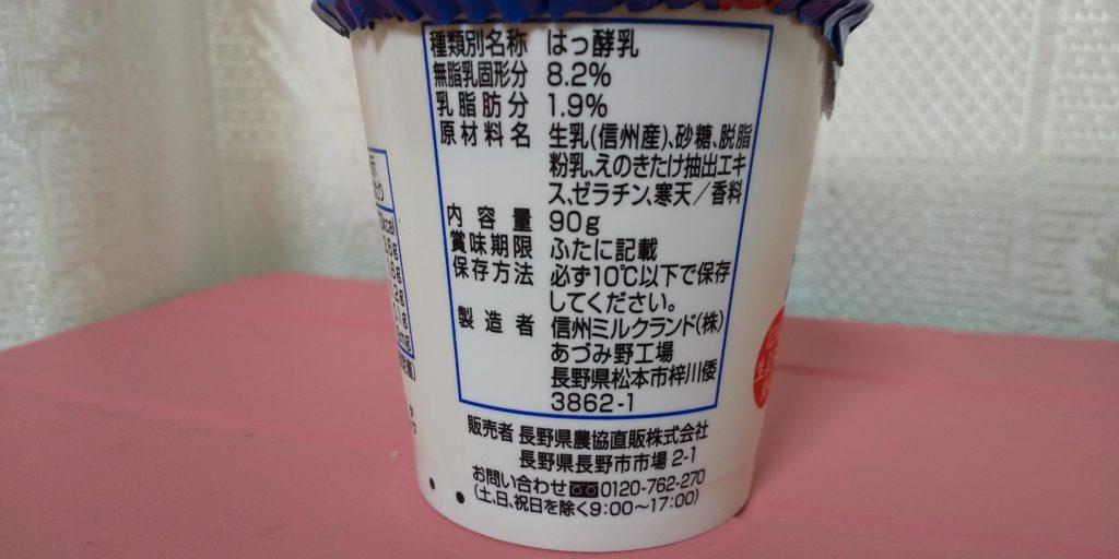 【信州えのきヨーグルト】原材料
