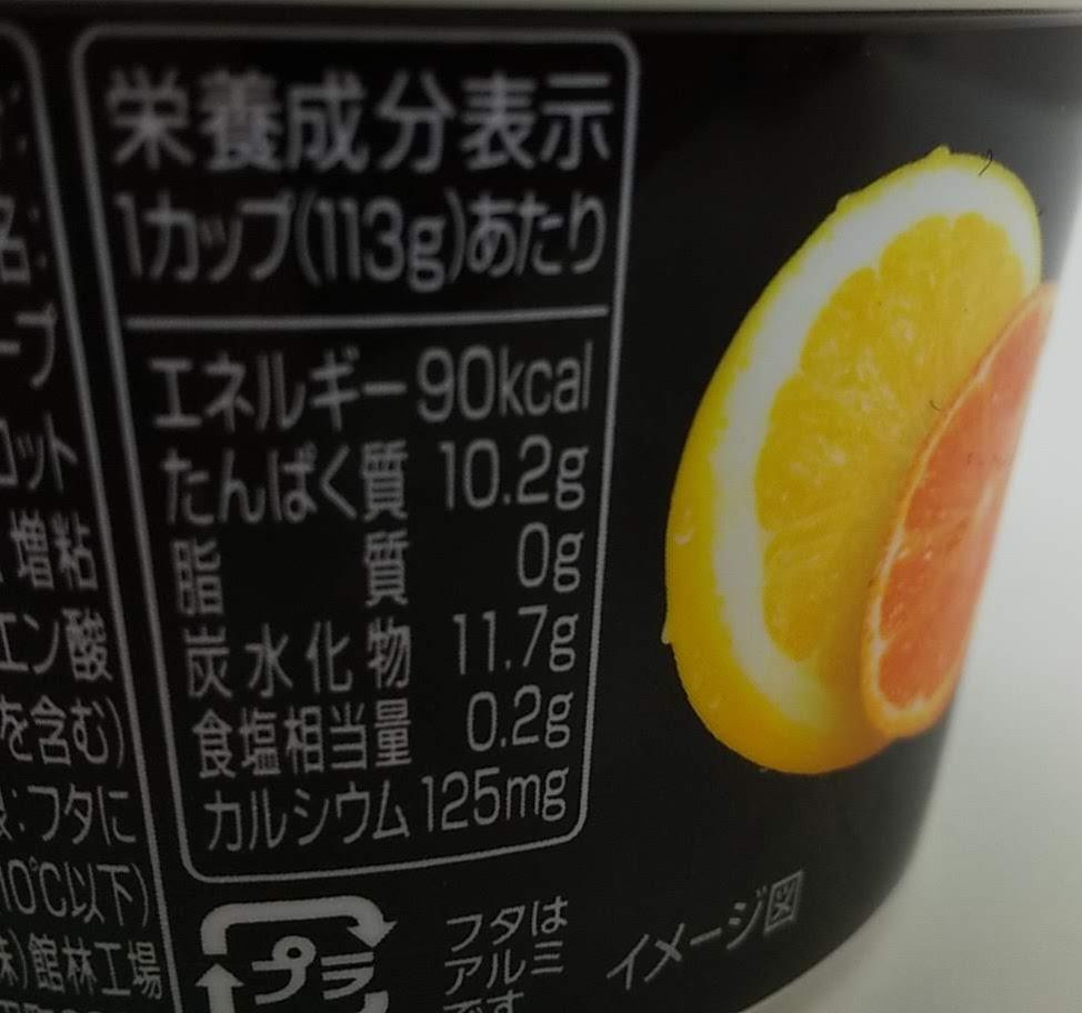 オイコス柑橘ミックス栄養成分表示