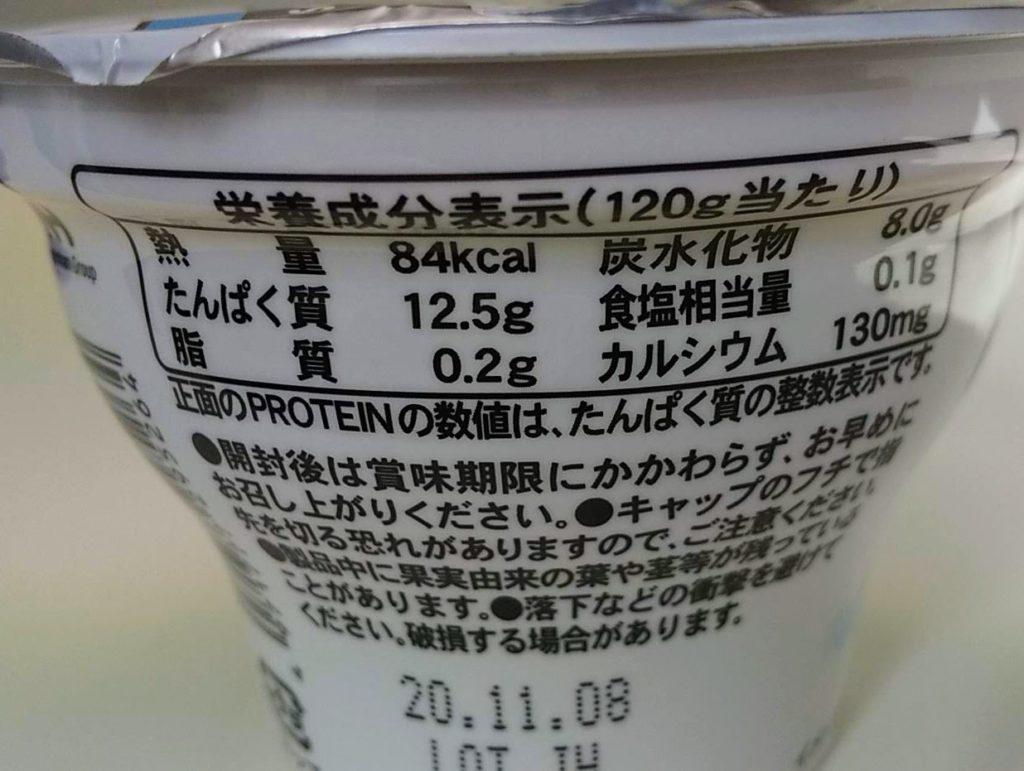イーセイスキルベリーミックス栄養成分表示