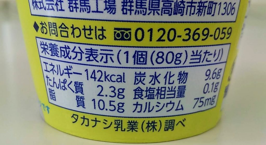 ふぉわっぱヨーグルト栄養成分表示