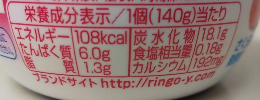 朝食いちごヨーグルト栄養成分表示