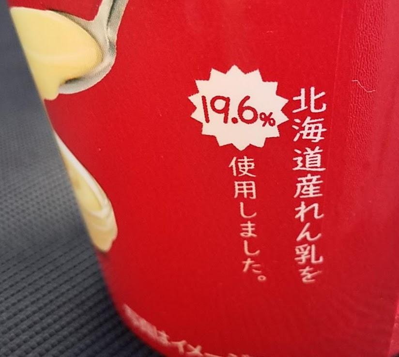 北海道産れん乳を19.6%使用