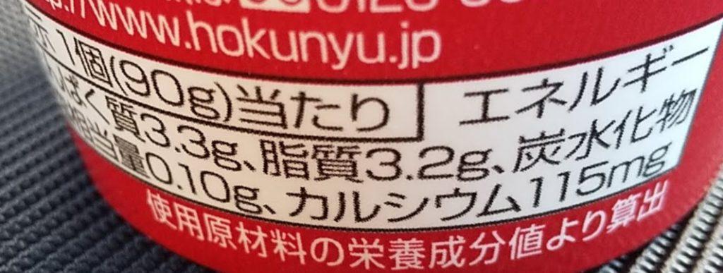 食べる練乳ヨーグルトの栄養成分表示