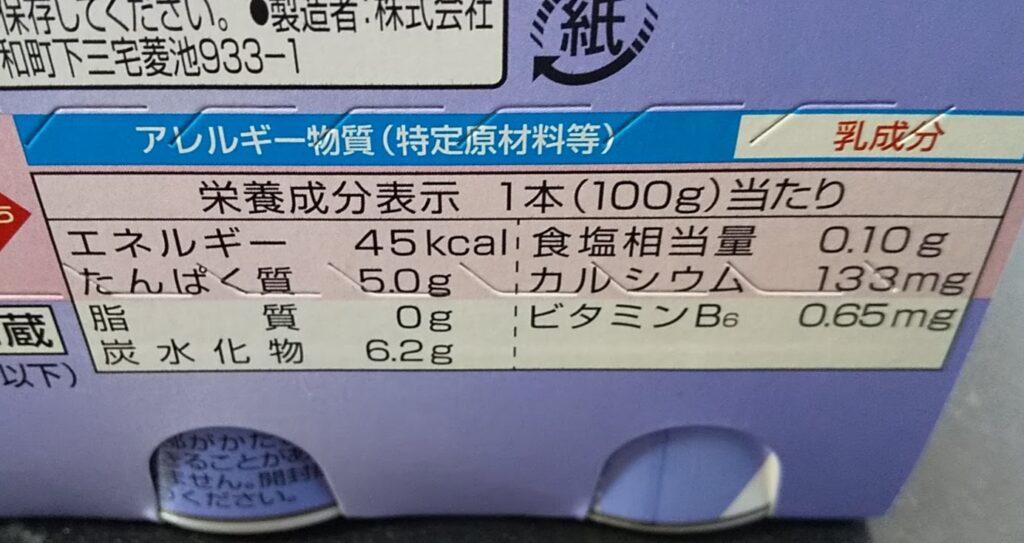 タンパクトドリンクヨーグルトブルーベリー栄養成分表示